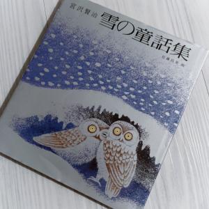 宮沢賢治を読む