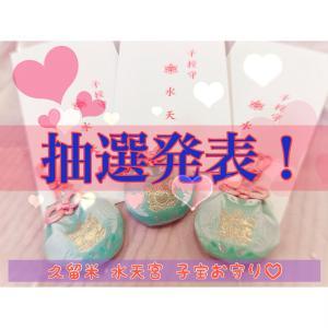 【カモン・ベイビーより】水天宮お守り抽選発表!