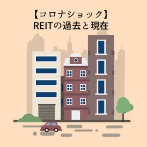 【コロナショック】REITの過去と現在