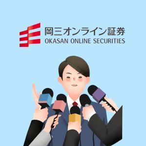【取材記事】岡三オンライン証券を取材!くりっく株365について根掘り葉掘り聞いてきました!