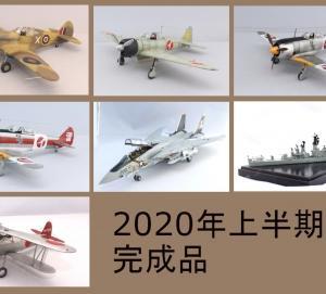 ハセガワ 1:72 F/A-18E スーパーホーネト 製作記 Vol.9