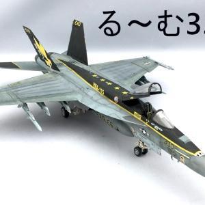 ハセガワ 1:72 F/A-18E スーパーホーネト 製作記 Vol.30 アップ終了