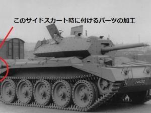 イタレリ イギリス巡航戦車 クルセーダーMk.? No.15 ローズヒップ号への道