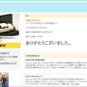 さらば Yahoo ブログ
