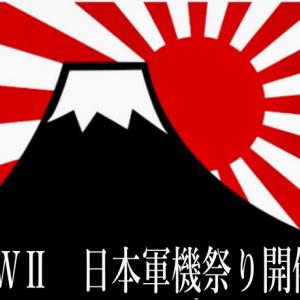 WWⅡ 日本軍機祭り 有井 1/48 93中練 Y5Y1 赤とんぼ Willow 其の10