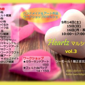 【Heartzマルシェ】vol.3