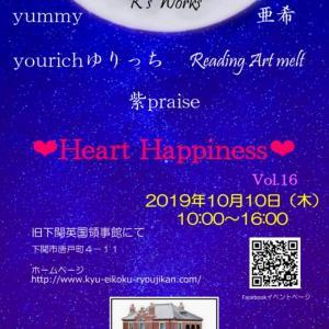 Heart Happiness  vol.16  セラピストさんのご紹介