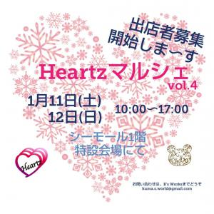 【Heartzマルシェ】vol.4出店者募集開始です!