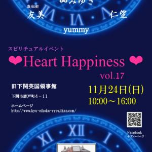 Heart Happiness vol.17〜その1〜