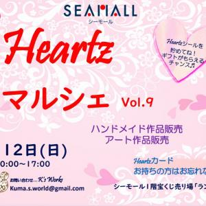 【Heartzマルシェ】vol.9  出店者さんの紹介です