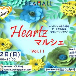 【Heartzマルシェ】vol.11 出店者さんの紹介始めまーす