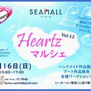 【Heartzマルシェ】vol.12 出店者さんの紹介です〜その3〜