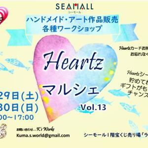 【Heartzマルシェ】vol.13 出店者さんの紹介です〜その1〜