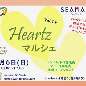【Heartzマルシェ】9月の出店者さん募集しまーす