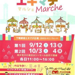 【エキマチマルシェ2020】9/12・13出店者さんの紹介です〜その2〜