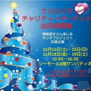 【クリスマスチャリティーマーケット】出店者募集♪
