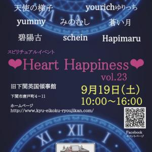 ❤Heart Happiness❤vol.23〜その2〜