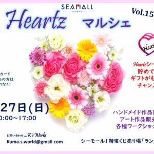 【Heartzマルシェ】vol.15 出店者さんの紹介です