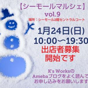 1/24【シーモールマルシェ】vol.9もう1ブース募集します!