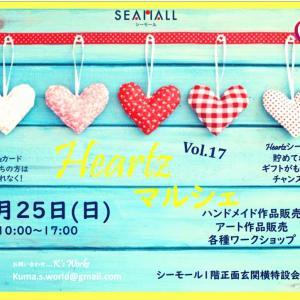 【Heartzマルシェ】vol.17出店者さんの紹介です〜その1〜
