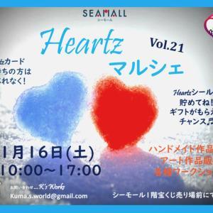 【Heartzマルシェ】vol.21出店者さんの紹介です〜その2〜