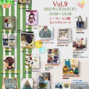 【シーモールマルシェ】vol.9