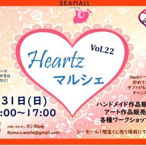 【Heartzマルシェ】vol.22 出店者さんの紹介です〜その1〜