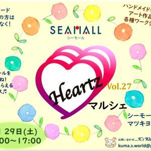 【Heartzマルシェ】vol.27 出店者さんの紹介です〜その2〜