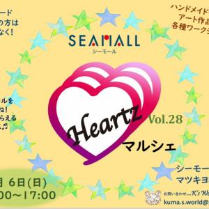 【Heartzマルシェ】vol.28出店者さんの紹介です
