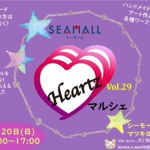 6/20【Heartzマルシェ】vol.29出店者さんの紹介です