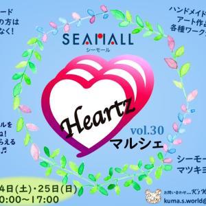 【Heartzマルシェ】vol.30 出店者さんの紹介です