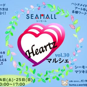 【Heartzマルシェ】7月24日〜25日出店者さんの紹介です〜その2〜