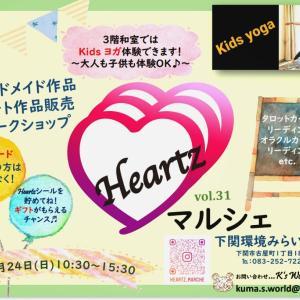 【Heartzマルシェ】環境みらい館にて開催!出店者さん募集開始します