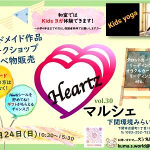 【Heartzマルシェ】vol.30 予約開始のお知らせ