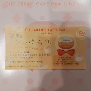 「銀座のキャラメルラテケーキ」 甘くて優しいクリームに癒やされる♡
