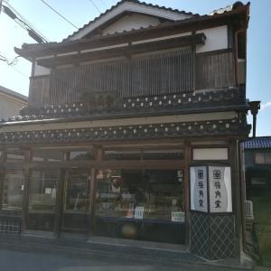 【兵庫県篠山市】「梅角堂」 ささやまタルトは和洋折衷の絶妙な美味しさでオススメ!!