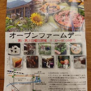 【兵庫県丹波市】婦木農場で農場見学 ランチも宿泊もありで楽しめる農場!!