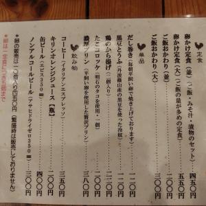 【兵庫県篠山市】たまごかけごはん玉の助 たまごは5個まで食べてOKの卵かけごはん専門店!
