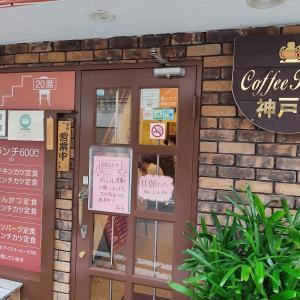 【兵庫県神戸市】神戸一 喫茶店の定食が600円!安くて美味しくて満腹ランチ!!