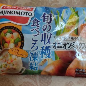味の素「旬の収穫食べごろ凍結 オニオン・ミックスベジ」がオススメ!炒飯を作る時の強い味方!!
