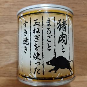 缶詰「猪肉とまるごと玉ねぎを使ったすき焼き」と「鹿肉大和煮」 FROM鳥取