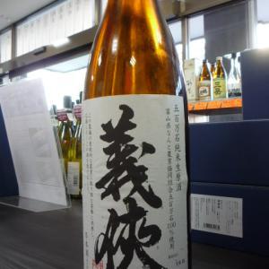 義侠 五百万石 純米生原酒