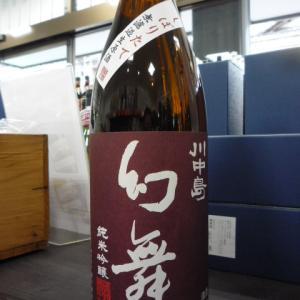 川中島幻舞 しぼりたて 純米吟醸無濾過生原酒