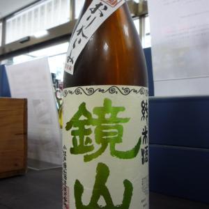 鏡山 おりがらみ純米生酒