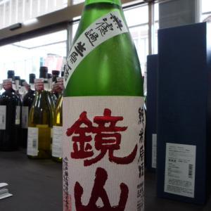 鏡山 雄町 特別純米無濾過生酒