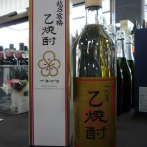越乃寒梅 10年古酒 乙焼酎