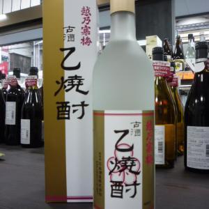 越乃寒梅 古酒乙焼酎