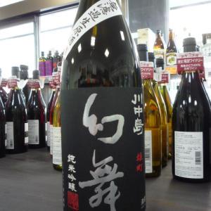 川中島幻舞 雄町 純米吟醸無濾過生原酒