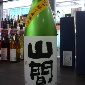 山間 中採り直詰め 純米吟醸無濾過原酒