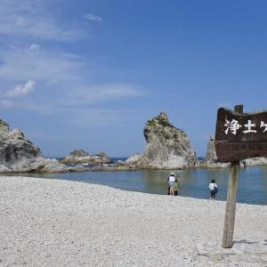 日本一周【74日目】極楽浄土...?いや地獄です。